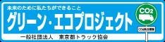 東京都トラック協会グリーンエコプロジェクト